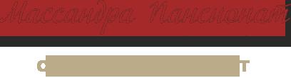 Пансионат Массандра – ОФИЦИАЛЬНЫЙ САЙТ пансионата в Ялте, бронирование без посредников 2019 год!